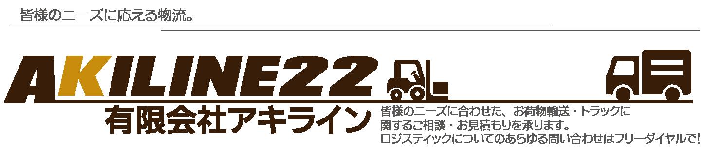 有限会社アキライン22