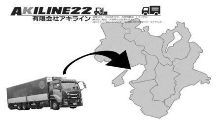 近畿圏の運送料金表
